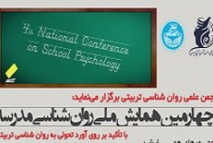 چهارمین همایش ملی روانشناسی مدرسه